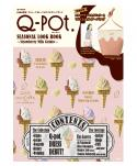 Q-pot. SEASONAL LOOK BOOK〜Strawberry Milk Gelato〜