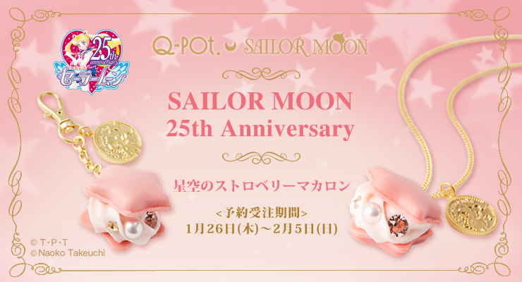 Q-pot Sailor moon key chain Crystal star Macaroons Collaboration Japan