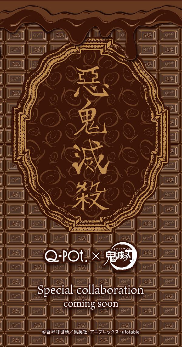 鬼 滅 の 刃 q pot TVアニメ「鬼滅の刃」×「Q-pot.」コラボレーションが異色のコラボレー...